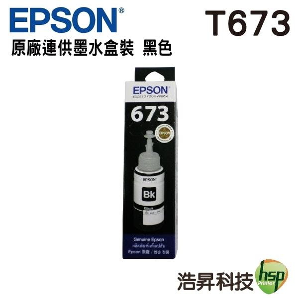 EPSON T673 T6731 T673100 黑色 原廠填充墨水 盒裝 適用L800 L805 L1800