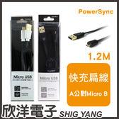 群加科技 USB2.0 AM to Micro USB 高速傳輸充電扁線 / 1.2M 黑 ( USB2-GFMIB120 ) 商品樣式隨機出貨