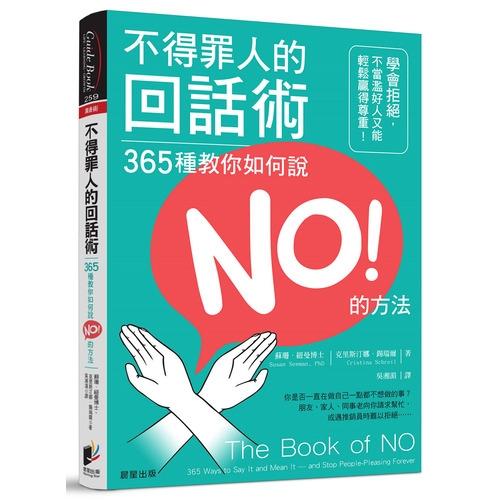 不得罪人的回話術(365種教你如何說NO的方法.學會拒絕.不當濫好人又能輕鬆贏得尊重)