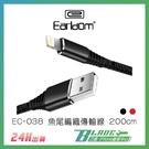 【刀鋒】國際領導品牌 藝鬥士 Earldom EC-038 魚尾編織傳輸線200cm 安卓 蘋果 充電線