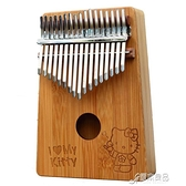 KALIMBA17音桃花芯木抖音拇指琴初學者手指鋼琴小樂器卡林巴琴成【原本良品】