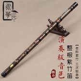 全館85折直笛精制一節紫竹笛子樂器專業演奏考級竹笛成人初學古風橫笛