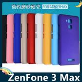 ASUS ZenFone 3 Max 5.2吋 細磨砂手機殼 PC硬殼 超薄簡約 防指紋 保護套 手機套 背殼 外殼