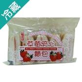 【濃香柔軟】草莓夾心5入/包【愛買冷藏】