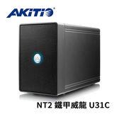 AKiTiO NT2 U31C 鐵甲威龍 U31C 2Bay USB 3.1 Gen 2 外接式 磁碟陣列外接盒 NT2C-U31AA-AKTU
