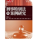 刑事特別法與案例研究