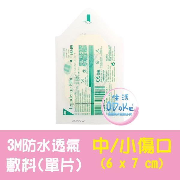 3M 防水透氣敷料 (單片) 中小傷口專用 (6x7cm) 透明敷料 OP-Site【生活ODOKE】