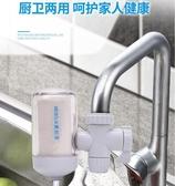 淨水器家用凈水器水龍頭過濾器自來水家用前置廚房凈化直飲濾水器 莎瓦迪卡