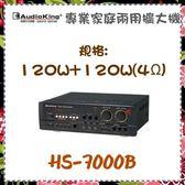 【AudioKing 台灣憾聲】家庭專業兩用擴大機 黑色 《HS-7000B》全新原廠保固