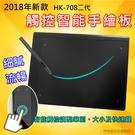 觸控智能手繪板【T-30】(HK708S...