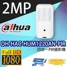 高雄/台南/屏東監視器 DH-HAC-HUM1220AN-PIR 200萬畫素 四合一紅外線攝影機 大華dahua
