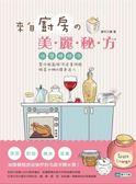 (二手書)來自廚房的美麗秘方:油鹽糖醋酒幫你輕鬆解決皮膚問題,臉蛋水嫩Q彈更迷..