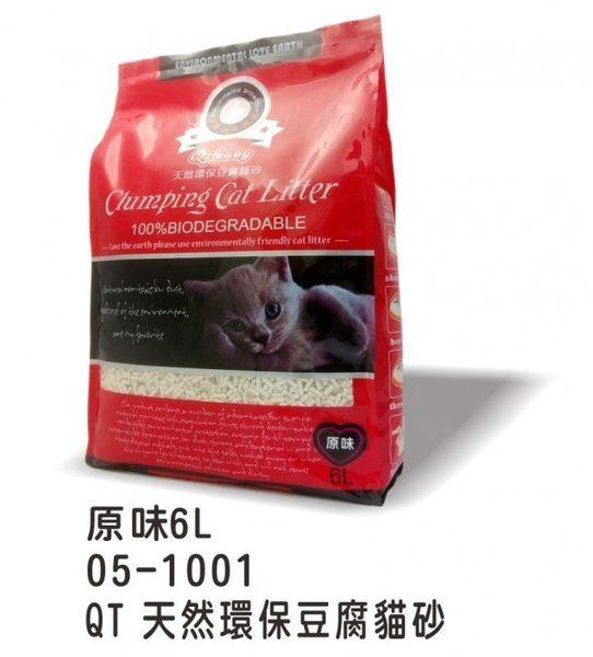 *King Wang*QT BABY《天然環保豆腐砂-原味│綠茶│咖啡》6L/包 三種香味可選