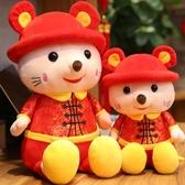 紅色新年唐裝鼠年吉祥物大號毛絨玩具老鼠公仔抱枕玩偶2020生肖鼠 城市科技DF