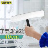 【VICTORY】T型塗洗器-40cm(絨布)#1027019
