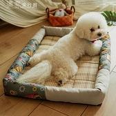 寵物窩狗狗涼席墊子夏天狗窩涼窩小中型犬泰迪耐咬四季通用夏季寵物用品YJT 快速出貨