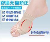 大腳趾拇指外翻矯正器日夜用成人可穿鞋女士大腳骨拇外翻分趾器 【限時88折】