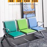 排椅 排椅三人位醫院候診椅休息排椅等候椅不銹鋼輸液椅公共座椅機場椅 非凡小鋪 LX