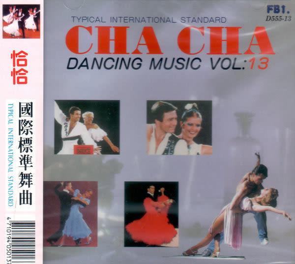 國際標準舞曲 13  恰恰 CD (購潮8)
