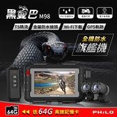 Philo 飛樂 M98黑曼巴 全機防水Wi-Fi 1080P TS碼流GPS軌跡紀錄旗艦機 行車紀錄器(加贈64G) [富廉網]