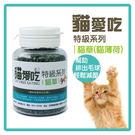 【力奇】貓愛吃 特級系列 貓草(貓薄荷) 10g-90元 可超取(D632A04)