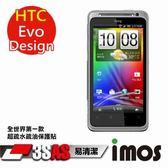 ♕全世界第一款♕ iMOS HTC Evo Desire 3SAS 超疏水疏油保護貼