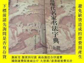 全新書博民逛書店近現代名家書法字典(上下冊)Y5834 倪文東主編 天津人民出版