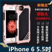iPhone 6/6s Plus 5.5吋 三防三鏡頭保護套 類金屬盔甲 輕薄組合款 帶防塵 矽膠套 手機套 手機殼