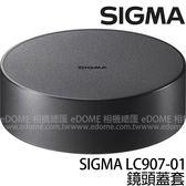 SIGMA LC907-01 / 907-01 原廠鏡頭蓋套 (3期0利率 免運 恆伸公司貨) 適用 20mm F1.4