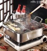 (快出) 鴛鴦鍋火鍋鍋盆涮鍋具304不銹鋼加厚家用方形鴛鴦鍋電磁爐專用YYJ
