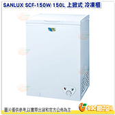 含運含基本安裝 台灣三洋 SANLUX SCF-150W 150L 上掀式 冷凍櫃 公司貨 防火設計 七段控溫 環保