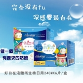 好自在 INFINITY液體衛生棉日用24cmx6片/包 (購潮8)