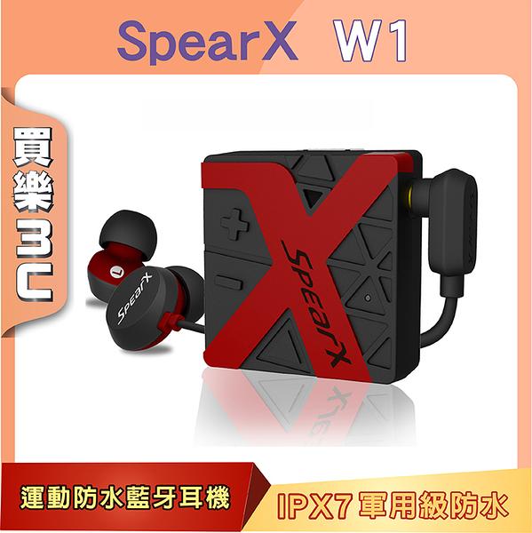 SpearX W1 藍牙耳機 活力紅,可同時連接2台裝置,IPX7 運動防水,支援apt-X技術,智慧節電