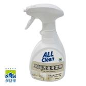 多益得 Doit All Clean 皂垢清洗劑 400ml Soap Curd C