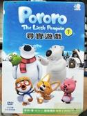挖寶二手片-Z86-044-正版DVD-動畫【Pororo1尋寶遊戲 雙碟】-YOYOTV國英語發音(直購價)海報是影印