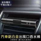 汽車高質感鋁合金香水棒 出風口香水 香水夾 擴香器
