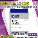 LK-3WBW 9mm 白底黑字 原廠盒裝