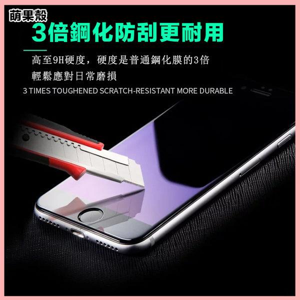 蘋果iPhone7鋼化膜 iPhone7plus保護膜 3D全覆蓋抗藍光熒屏保護貼【萌果殼】
