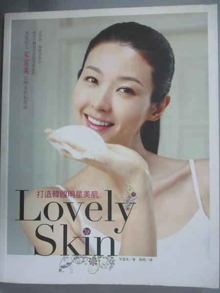【書寶二手書T9/美容_EPP】Lovely Skin!打造韓國明星美肌_宋宣美, 徐若英