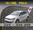 【鑽石紋】10-13年 Polo 腳踏墊 / 台灣製造 polo海馬腳踏墊 polo腳踏墊 polo踏墊
