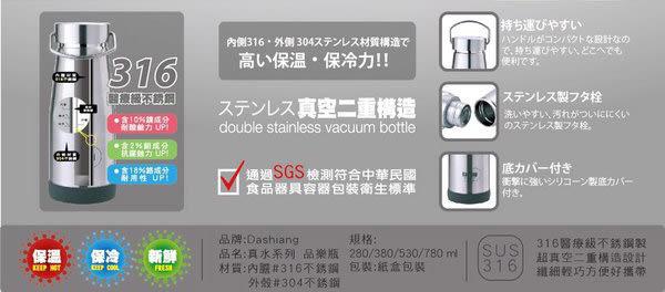 【Dashiang】316不銹鋼 280ML 真水系列品樂瓶 保溫/保冷瓶~顏色隨機出貨