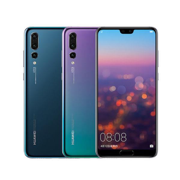 Huawei P20 Pro 6.1吋 6G/128G 智慧型手機 2選1色 (極光色/寶石藍)加贈 黑人 專業護齦抗敏感 牙膏 120g