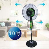 派樂 多旋式節能涼風扇/電風扇10吋 KY-1035 內旋式電扇 循環扇 立扇 節能標章省電風扇 廣角吹風