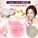 韓國 Angels Liquid 天使之淚 神仙發酵營養霜 50g