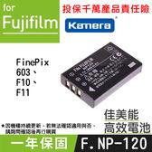 佳美能@攝彩@Fujifilm NP-120 鋰電池 FNP120 富士副廠 全新 與Pentax D-Li7共用