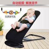 嬰兒電動搖搖椅寶寶搖籃躺椅哄娃神器哄睡新生兒安撫椅搖籃搖搖床 英雄聯盟igo