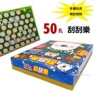 50孔刮刮樂 超值玩具 91-174J/一盒入(促99) 懷舊童玩 古早味 抽抽樂 綜合玩具 YF(133907)