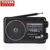 收音機 Tecsun/德生 R-305全波段收音機R305老人便攜式復古台式調頻中波短波收 曼慕衣櫃