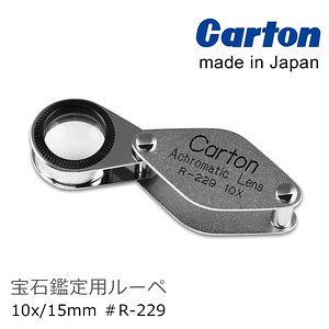 【日本Carton】10x/15mm 日本製消色差珠寶放大鏡 #R-229