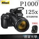 NIKON Coolpix P1000 125倍超高望遠類單眼 買就送APEX 5 AW 小相機袋 國祥公司貨 刷卡分期零利率